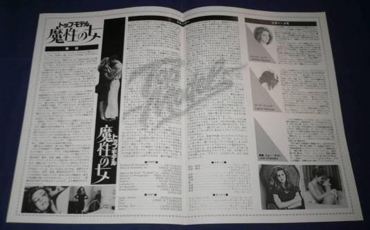 Top Model - Synopsis Jap.01b