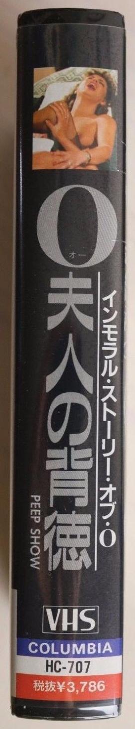 Voglia(VHS-Jap.details.01d)